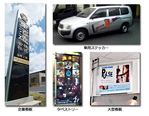 屋外広告物(看板・広告塔・タペストリー・横断幕)
