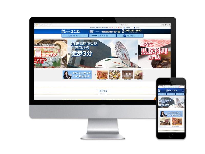 ホテルユニオン公式サイト