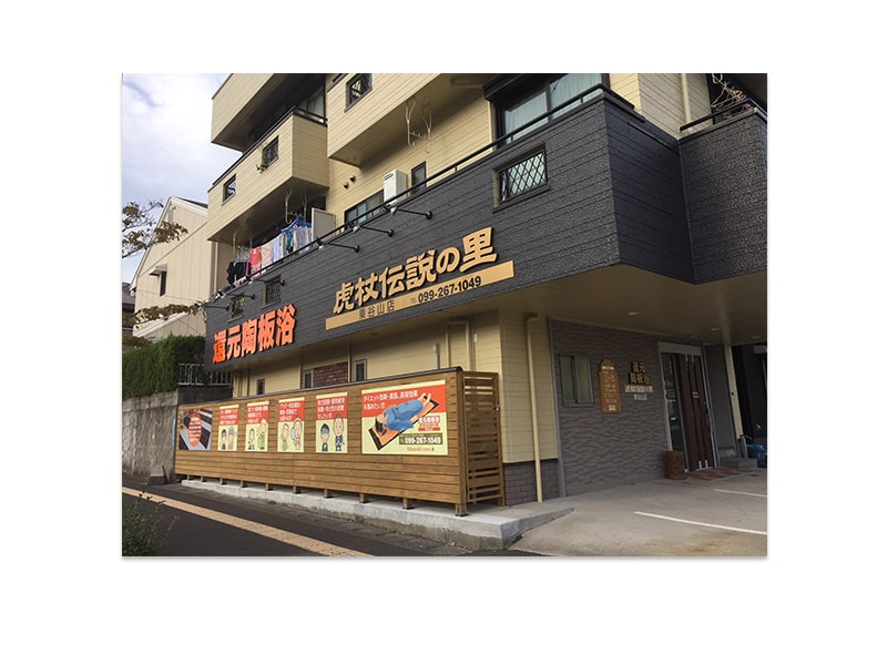 虎杖伝説の里 東谷山店