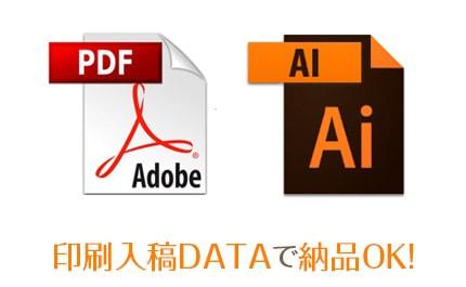 印刷入稿用データ納品OK