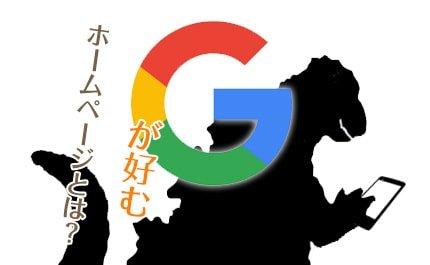 検索エンジンGが好むサイトとは