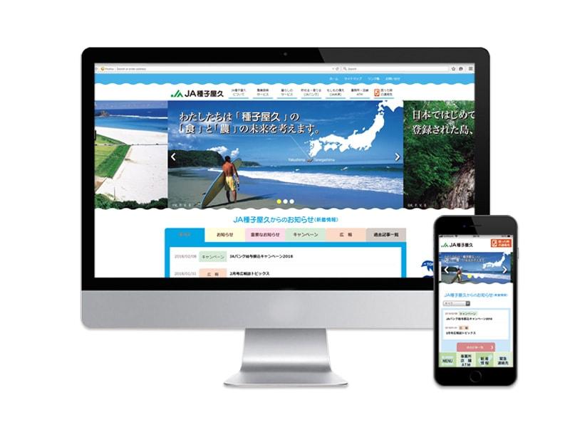 JA種子屋久公式サイト