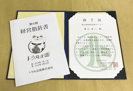 9期 経営指針書