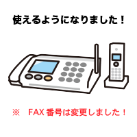 お知らせ(固定電話・FAX)