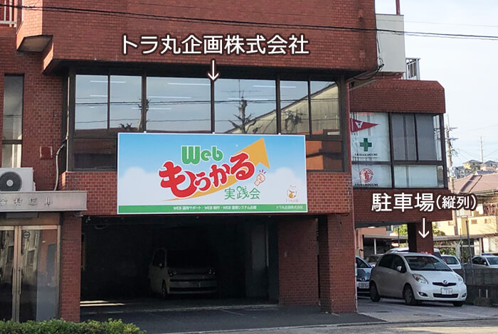 トラ丸企画_外観