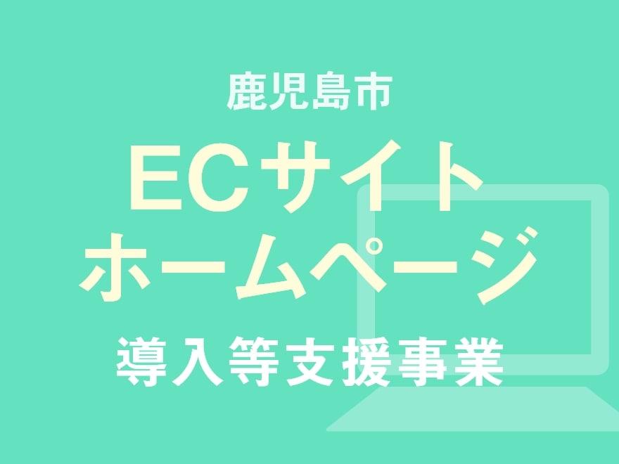 【鹿児島市】ECサイト・ホームページ導入等支援事業