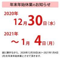【年末年始休業のお知らせ】2020年12月30日(水)~2021年1月4日(月)